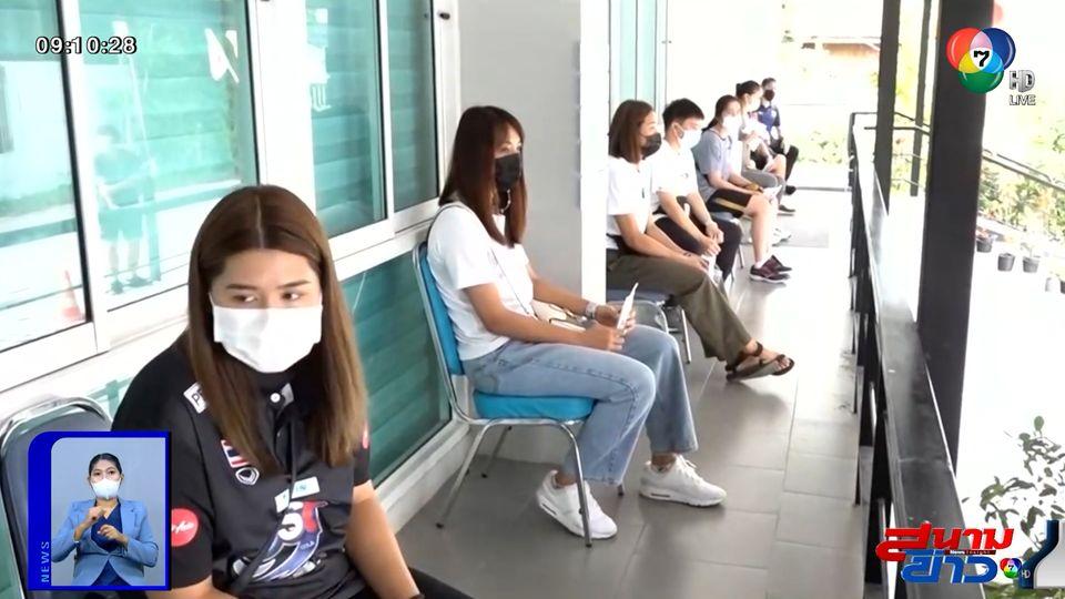 แคมป์ลูกยาวสาวไทย ติดโควิด 22 คน - ถอนตัวศึกเนชันส์ ลีก แล้ว