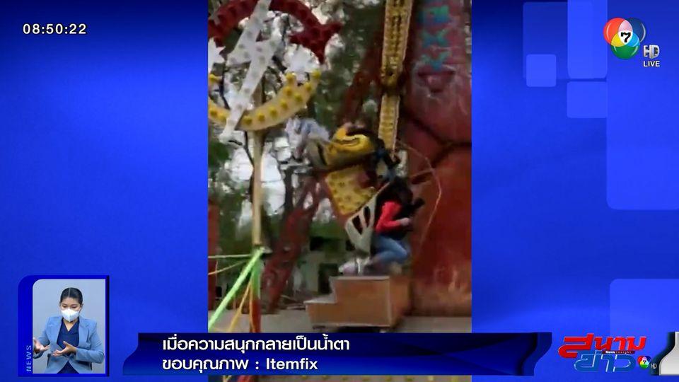ภาพเป็นข่าว : ระทึก นักท่องเที่ยวบาดเจ็บจากการเล่นเครื่องเล่นในสวนสนุก