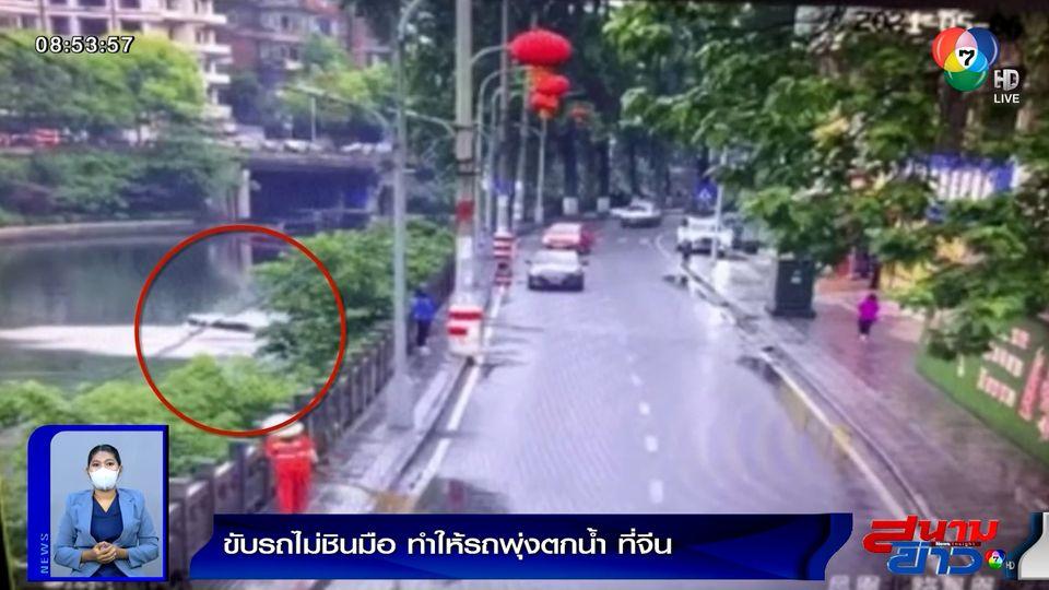 ภาพเป็นข่าว : นาทีชีวิต หญิงขับรถไม่ชินมือ ทำให้รถพุ่งตกน้ำ ที่จีน