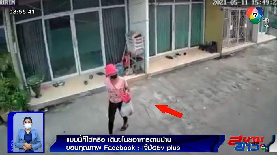 ภาพเป็นข่าว : เจ้าของบ้านสุดทน แฉคลิปเตือนภัยหญิงเดินขโมยอาหารตามบ้าน