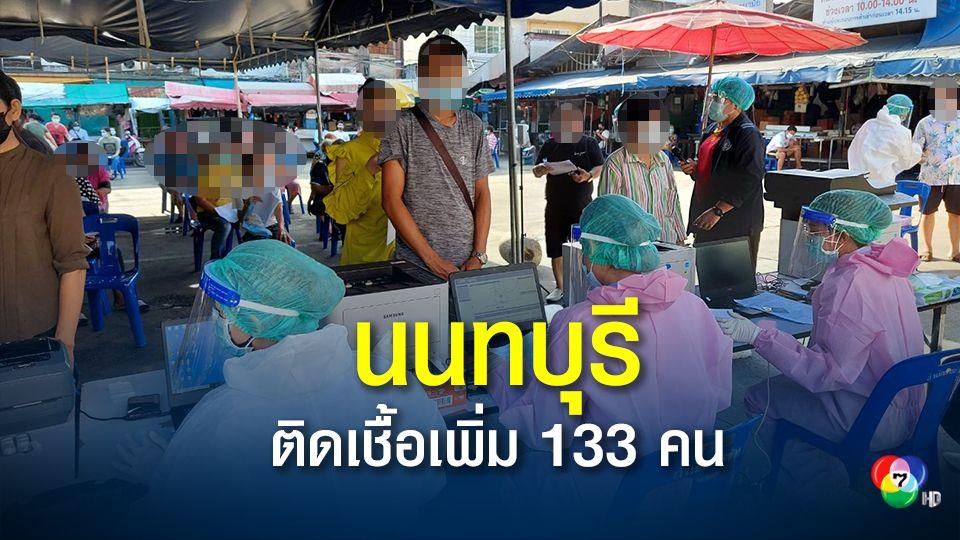 ยอดติดเชื้อโควิดกลับมาพุ่ง! นนทบุรีพบผู้ป่วยรายใหม่ 133 คน ยังเชื่อมโยงตลาดเทศบาลนครนนทบุรี