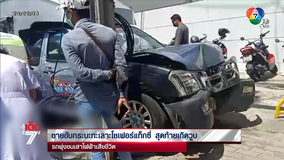 ชายขับกระบะทะเลาะโชเฟอร์แท็กซี่ สุดท้ายเกิดวูบ รถพุ่งชนเสาไฟฟ้าเสียชีวิต