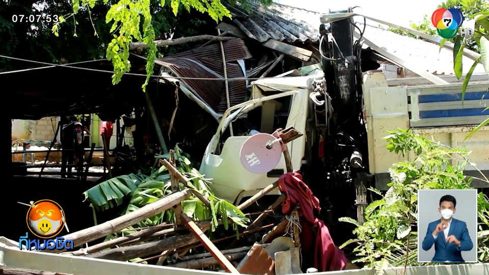 ระทึก รถ 6 ล้อเบรกแตก ตกข้างทาง พุ่งชนบ้านพัง 2 หลังรวด