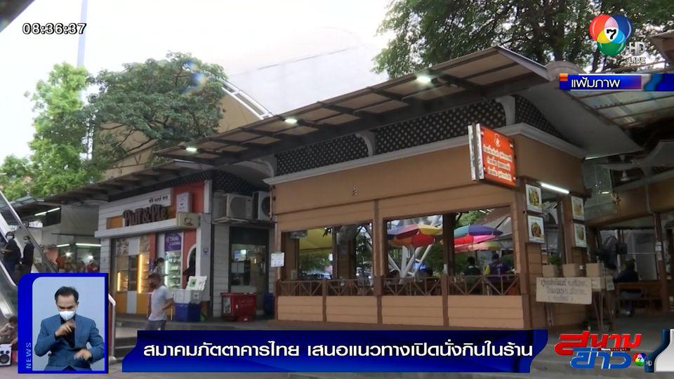 สมาคมภัตตาคารไทย เสนอแนวทางเปิดให้นั่งกินในร้าน