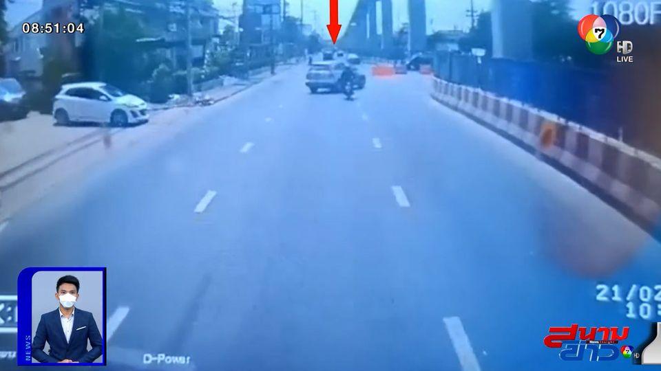 ภาพเป็นข่าว : มักง่าย! กลับรถไม่ระวัง ทำชีวิตคนอื่นตกอยู่ในอันตราย