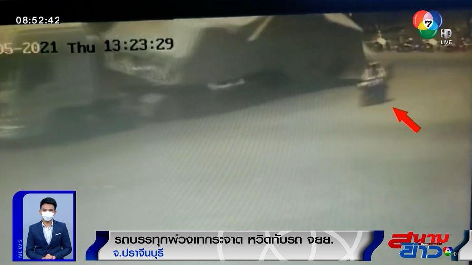 ภาพเป็นข่าว : รถบรรทุกพ่วงเทกระจาด หวิดทับ จยย. คนขับทิ้งรถหนี