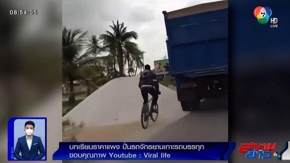 ภาพเป็นข่าว : อย่าหาทำ! บทเรียนราคาแพง ปั่นจักรยานเกาะท้ายรถบรรทุก