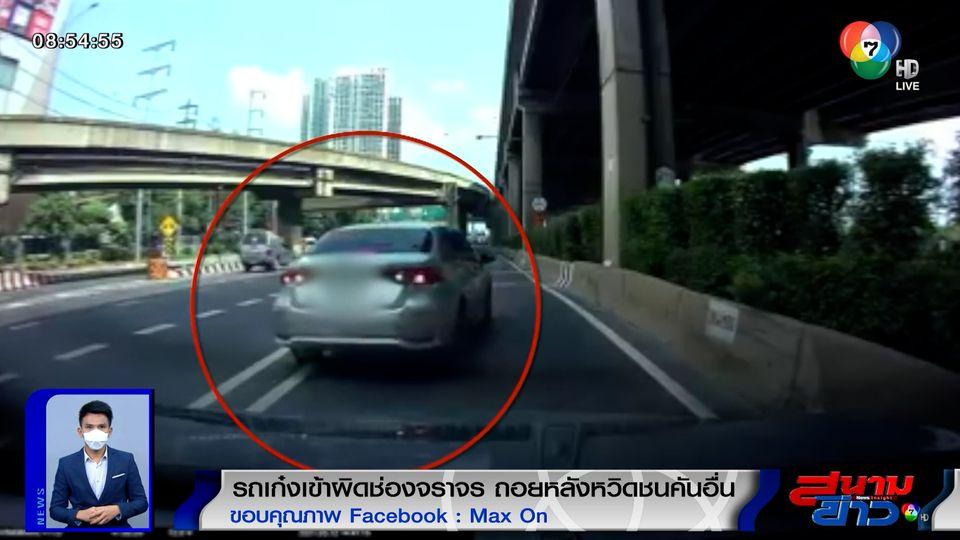 ภาพเป็นข่าว : เสี่ยงอุบัติเหตุ! รถเก๋งเข้าผิดช่องจราจร ถอยหลังหวิดชนคันอื่น