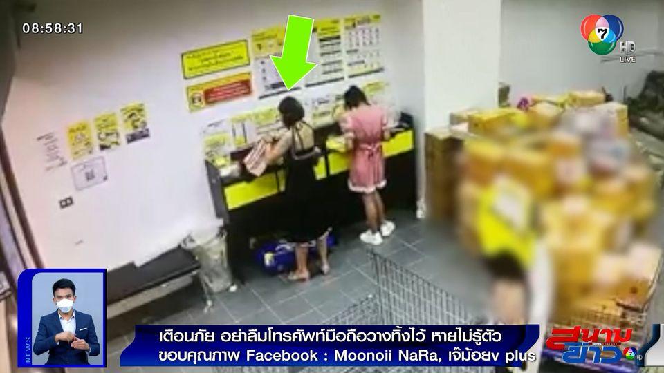 ภาพเป็นข่าว : เตือนภัย! อย่าลืมมือถือวางทิ้งไว้ เผลอนิดเดียวอาจหายไม่รู้ตัว