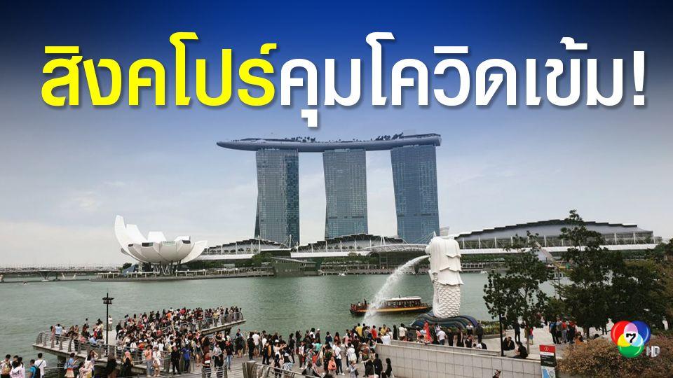 สิงคโปร์ใช้มาตรการคุมเข้ม เพื่อลดจำนวนผู้ติดเชื้อโควิด-19 ในประเทศ