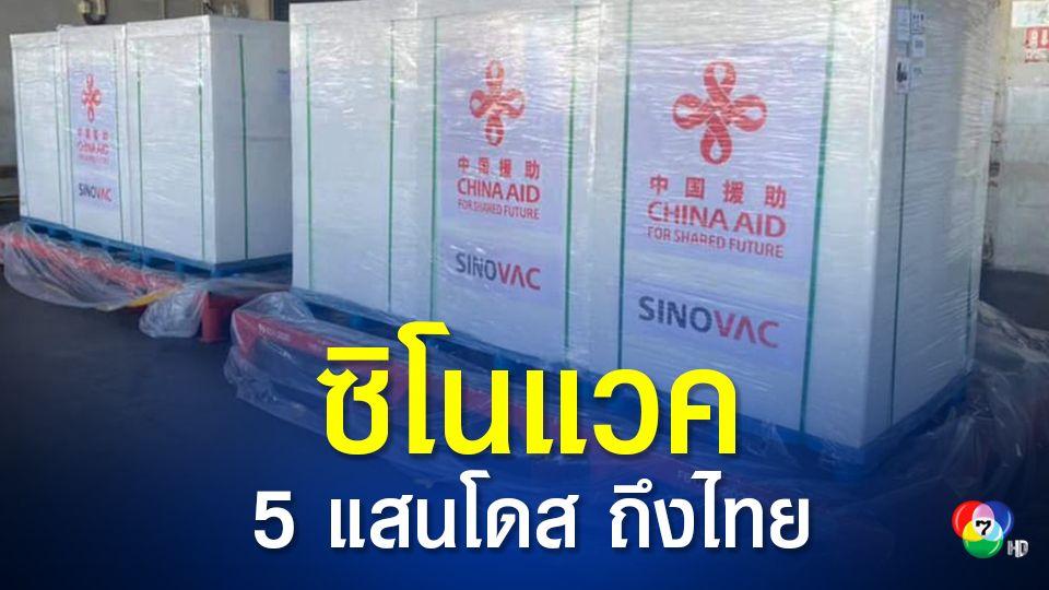 วัคซีนซิโนแวค ที่รัฐบาลจีนบริจาคให้ไทย 500,000 โดส ส่งถึงกรุงเทพฯ แล้ว