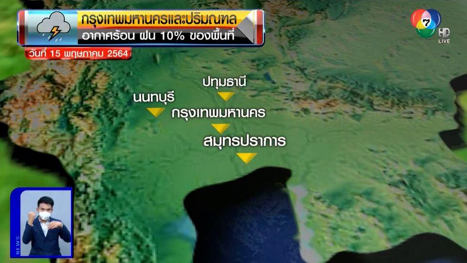 ฝนฟ้าอากาศสัญจร 14 พ.ค.64