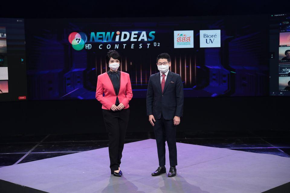 """""""ห่มปุ๋ย ขยะสร้างความคิด"""" ผลงานสร้างสรรค์จากทีมสูดิว-มหาวิทยาลัยกรุงเทพ ซิวแชมป์ โครงการประกวดสารคดีสั้น """"7HD NEW IDEAS CONTEST"""" ปี 2"""