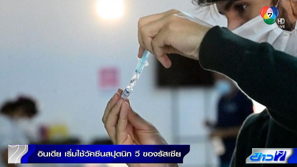อินเดียเริ่มฉีดวัคซีนสปุตนิก-วี ให้แก่ประชาชน