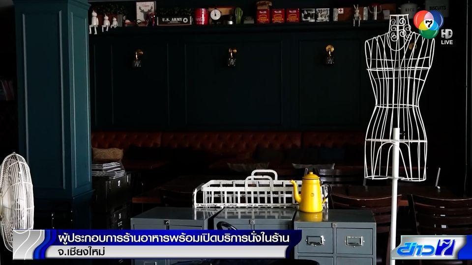ผู้ประกอบการร้านอาหารพร้อมเปิดบริการนั่งในร้าน จ.เชียงใหม่