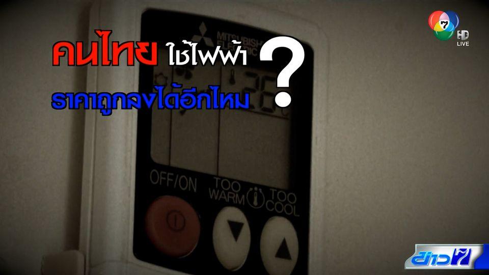 ตีตรงจุด : เปิดโครงสร้างราคาไฟฟ้า คนไทยใช้ถูกลงได้อีกไหม?