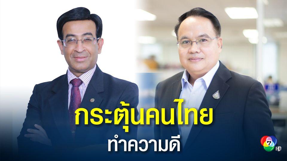 ชวนส่งผลงานสื่อสร้างสรรค์ 9 ประเภท กระตุ้นคนไทยทำความดี