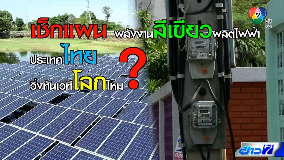 ตีตรงจุด : เช็กแผนพลังงานหมุนเวียนผลิตไฟฟ้า ไทยพร้อมแข่งขันเวทีโลก?