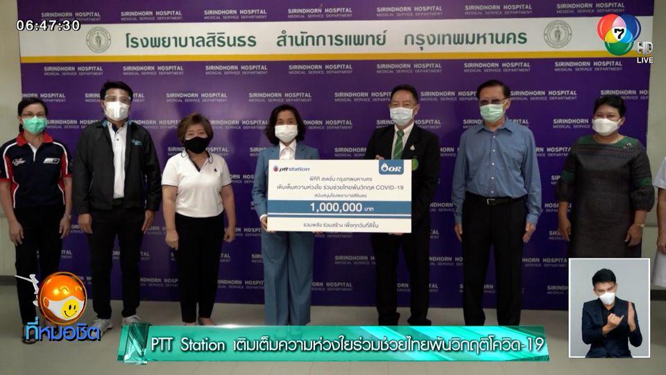 PTT Station เติมเต็มความห่วงใย ร่วมช่วยไทยพ้นวิกฤติโควิด-19