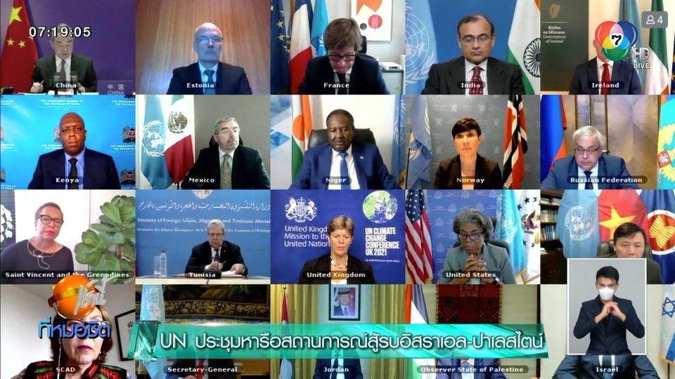 UN ประชุมหารือสถานการณ์สู้รบอิสราเอล-ปาเลสไตน์