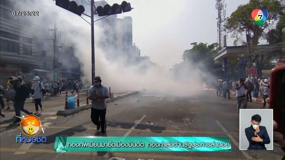 กองทัพเมียนมายึดเมืองมินดัต กองกำลังต้านรัฐประหารล่าถอย