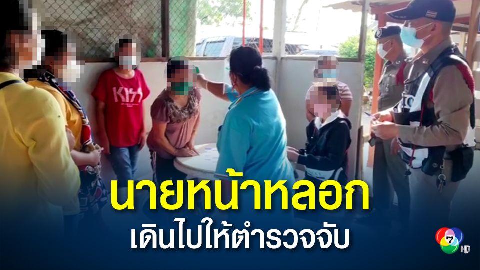 นายหน้าแสบ! หลอก 5 แรงงานเมียนมาลอบเข้าไทยเดินไปให้ตำรวจจับ ก่อนเชิดค่านำพาหัวละ 2 หมื่น