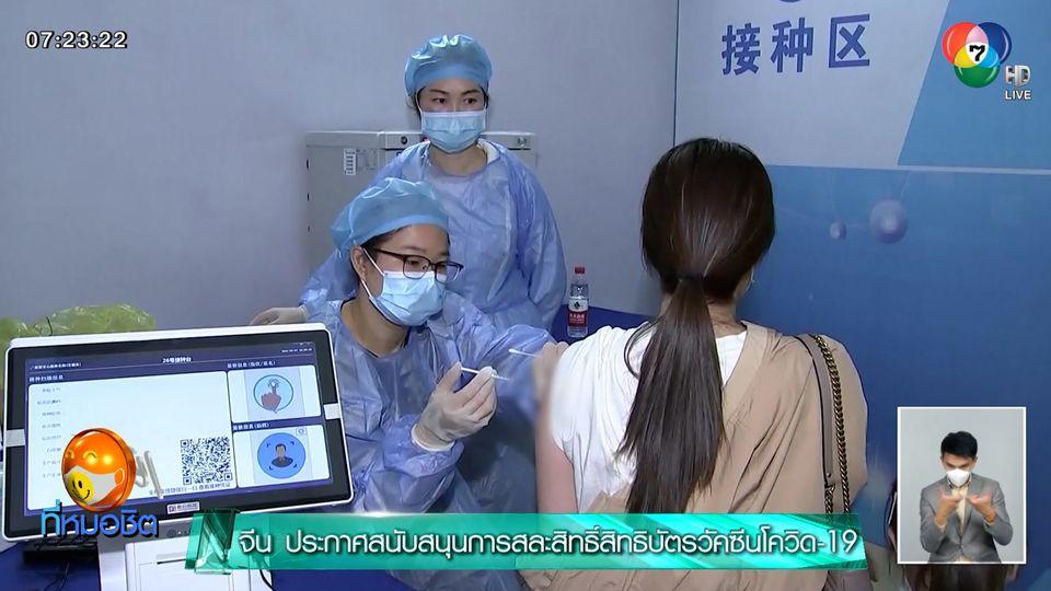 จีนประกาศสนับสนุนการสละสิทธิ์สิทธิบัตรวัคซีนโควิด-19