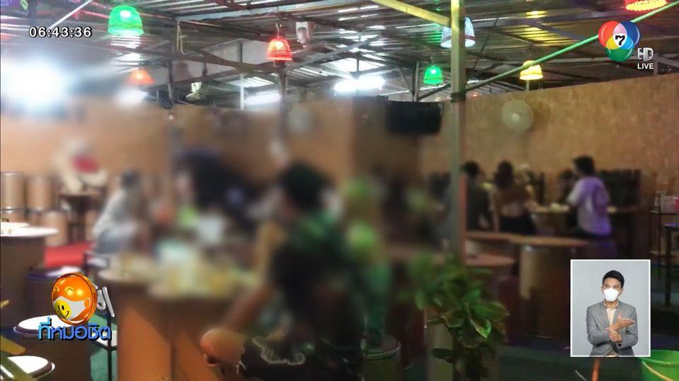 จับร้านหัวหมอ ชงสุราใส่แก้วจากหลังร้าน ตบตาเจ้าหน้าที่ จ.ชลบุรี