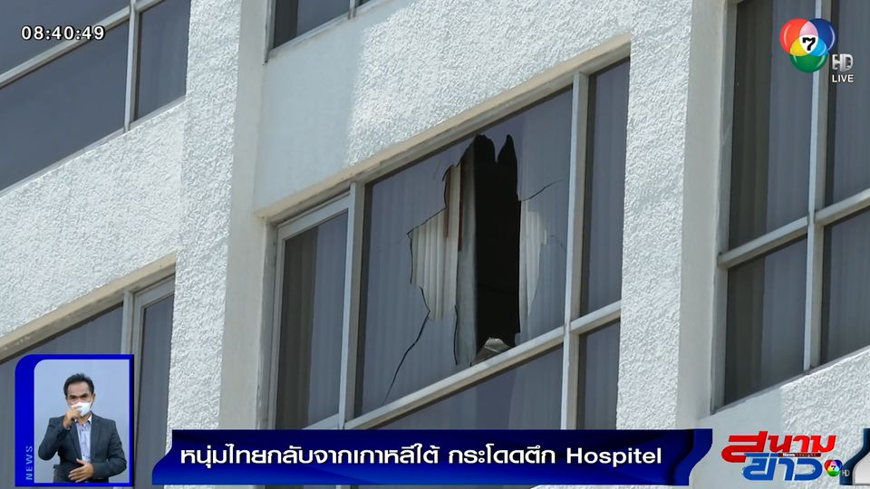 หนุ่มไทยกลับจากเกาหลีใต้ ทุบกระจกหน้าต่างดิ่ง Hospitel ดับสลด คาดเครียดส่วนตัว