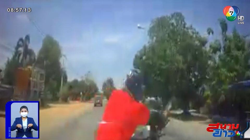 ภาพเป็นข่าว : นาทีระทึก! จยย.ขี่ตัดหน้ารถไม่สนใจใคร โดนชนเต็มๆ
