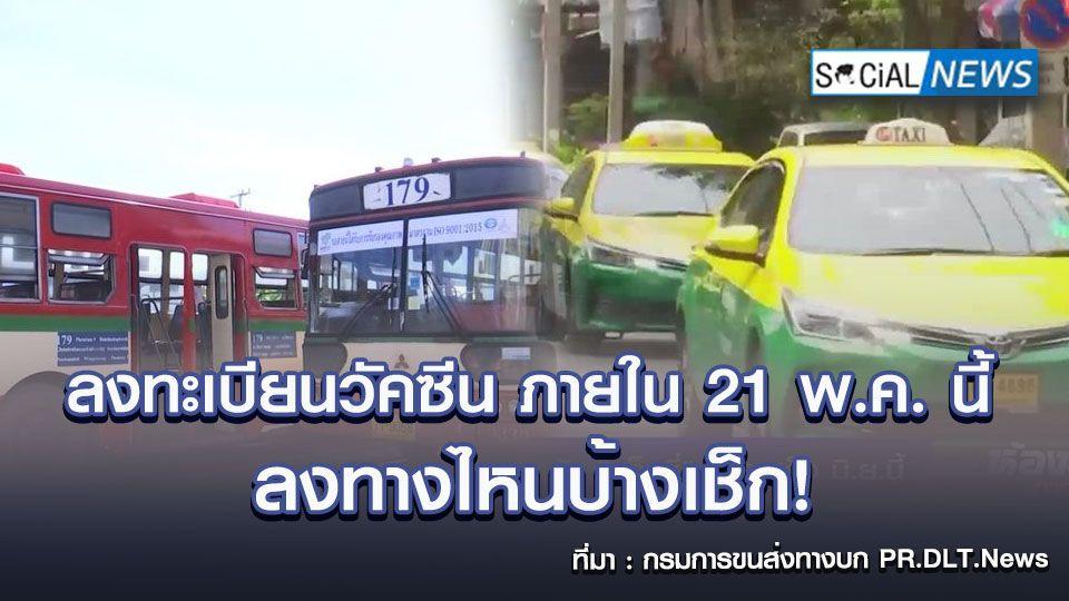 รถโดยสาร ลงทะเบียนวัคซีนโควิด-19 ไม่เสียเงิน ภายใน 21 พ.ค. นี้ ลงทางไหนบ้างเช็ก!
