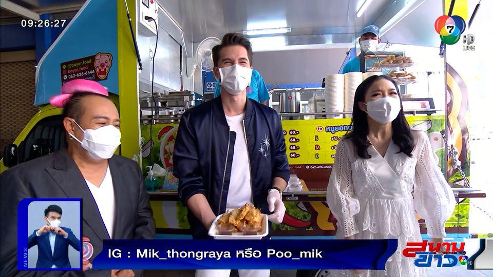 มิกค์ ทองระย้า ผุดธุรกิจใหม่! ทำรถ Food Truck บ้ายอ เตรียมบริการฟรีแก่แพทย์-พยาบาล ช่วงโควิด-19 : สนามข่าวบันเทิง