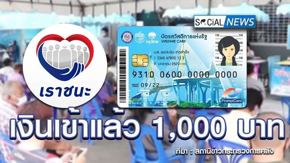 เราชนะ กลุ่มไม่มีสมาร์ทโฟน-บัตรสวัสดิการแห่งรัฐ เงินเข้าแล้ววันนี้ 1,000 บาท เช็กได้เลย