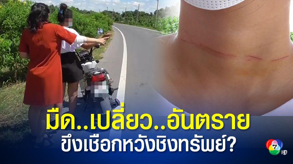 เตือนภัย 2 สาว ขี่จยย. เจอเชือกที่ถูกขึงกลางถนนเกี่ยวคอ คาดหวังชิงทรัพย์