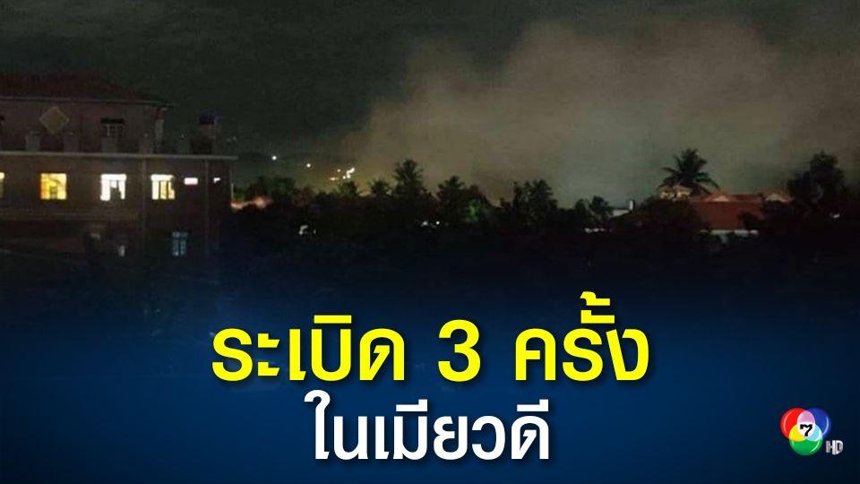 หนีตายวุ่น! เกิดเหตุระเบิด 3 ครั้งในเมืองเมียวดีของเมียนมา