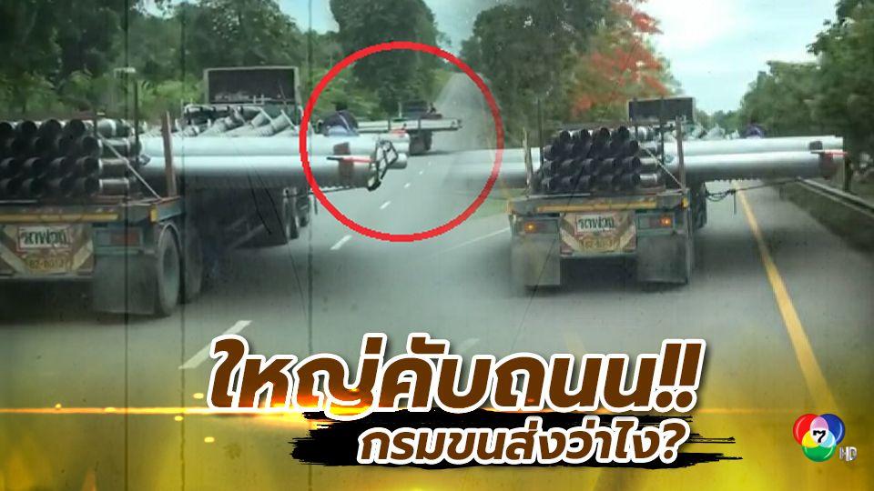 รถบรรทุกพ่วงทำประมาทหวาดเสียว ขนท่อเหล็กแนวขวาง ปิดถนนทุกช่องทาง