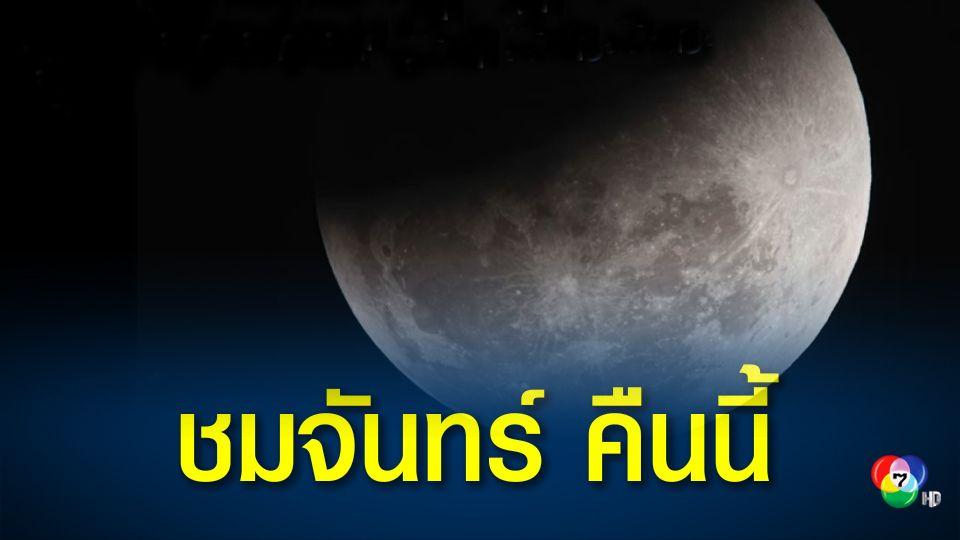 สดร.ชวนคนไทยรอชมจันทรุปราคาบางส่วน เห็นได้ด้วยตาเปล่า