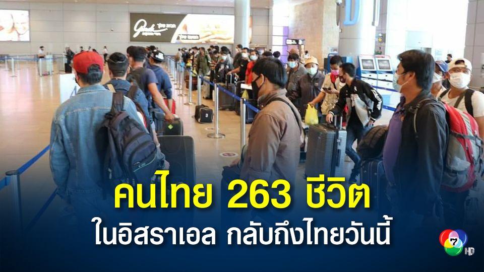 แรงงานไทยในอิสราเอล 263 คน เดินทางกลับบ้านด้วยเที่ยวบินพิเศษ ถึงสนามบินสุวรรณภูมิวันนี้