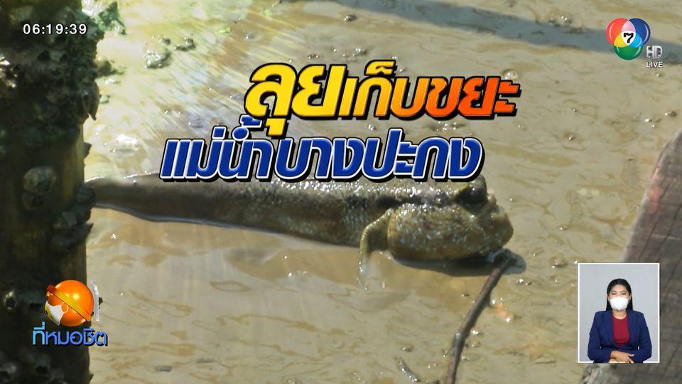 Green Report : ลุยเก็บขยะแม่น้ำบางปะกง