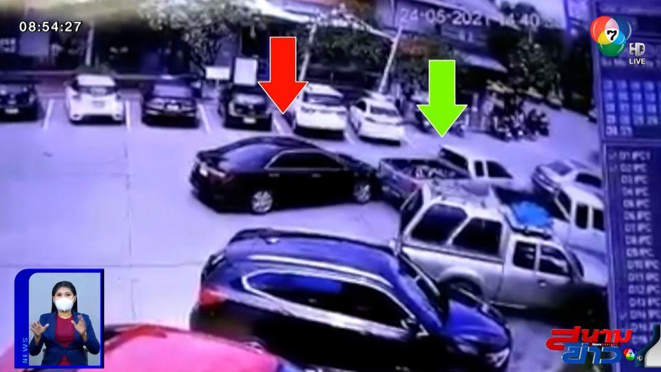 ภาพเป็นข่าว : วงจรปิดจับชัด! รถเก๋งชนแล้วหนี กลับบอกไม่ได้ชน