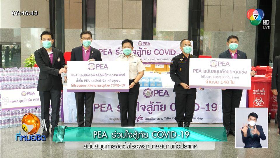 PEA ร่วมใจสู้ภัย COVID-19 สนับสนุนการจัดตั้งโรงพยาบาลสนามทั่วประเทศ