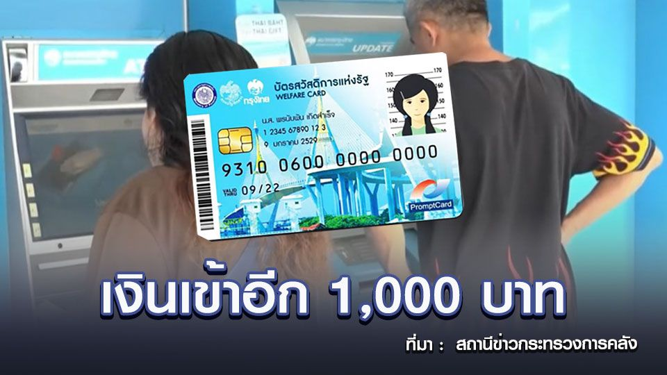 บัตรสวัสดิการแห่งรัฐ เงินเราชนะเข้าวันนี้อีก 1,000 บาท พร้อมกลุ่มต้องการความช่วยเหลือเป็นพิเศษ
