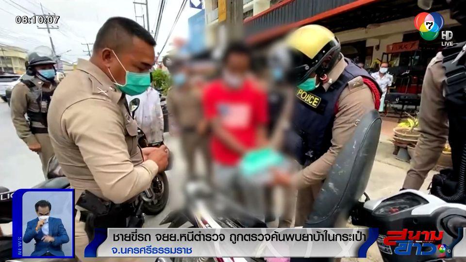 ชายขี่รถ จยย.หนีตำรวจ ถูกตรวจค้นพบยาบ้าในกระเป๋า จ.นครศรีธรรมราช