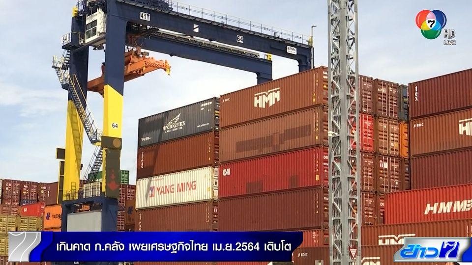 ก.คลัง เผยเศรษฐกิจไทย เม.ย.64 ปรับตัวดีขึ้นเกินคาด