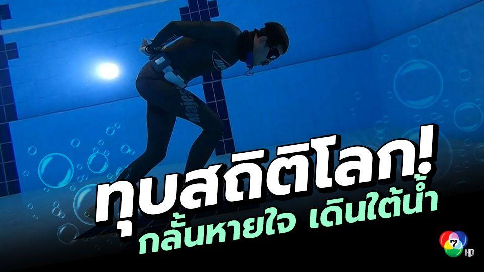 หนุ่มโครเอเชียสร้างสถิติเดินใต้น้ำไกลสุดในโลก