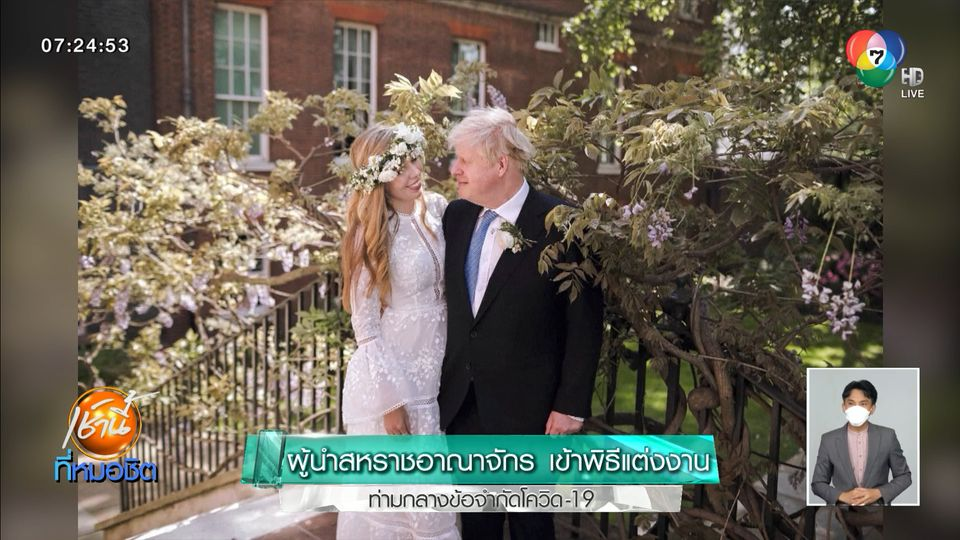 ผู้นำสหราชอาณาจักร เข้าพิธีแต่งงาน ท่ามกลางข้อจำกัดโควิด-19
