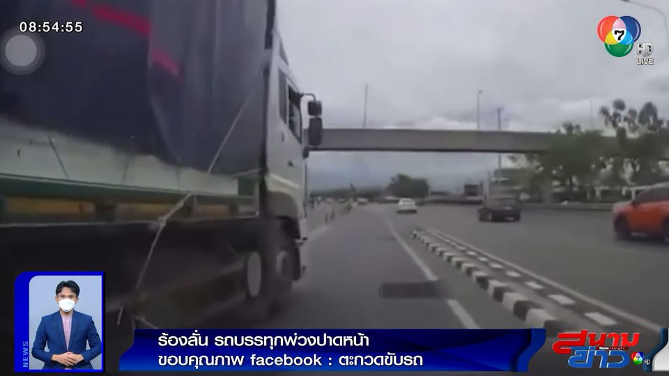 ภาพเป็นข่าว : ร้องลั่น! รถบรรทุกพ่วงปาดหน้า เบรกตัวโก่ง หวิดเกิดอุบัติเหตุ