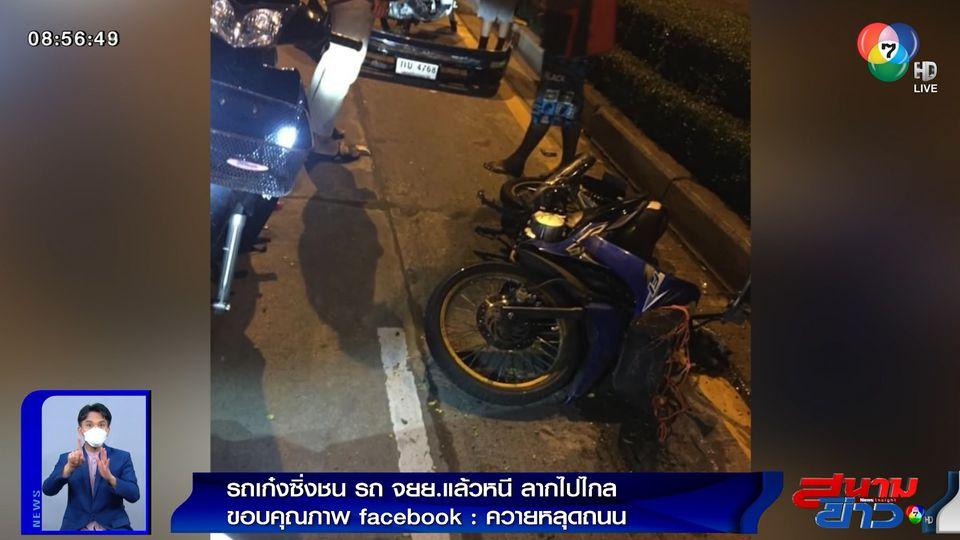 ภาพเป็นข่าว : ระทึก! เก๋งซิ่งชนรถ จยย.แล้วหนี ลากคู่กรณีไปไกล