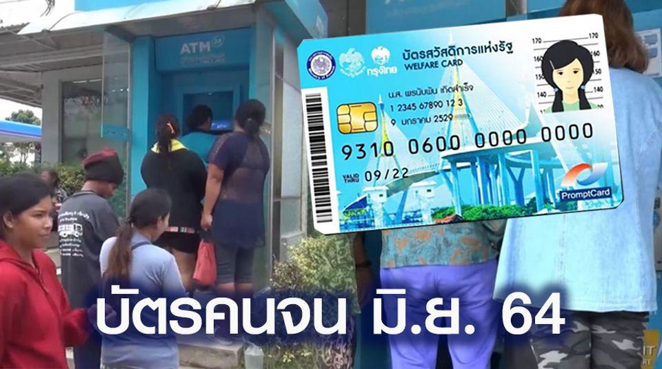 บัตรสวัสดิการแห่งรัฐ เดือนมิถุนายน 2564 เงินเข้าหลายรายการ เช็กรายละเอียด ได้ค่าอะไรบ้าง