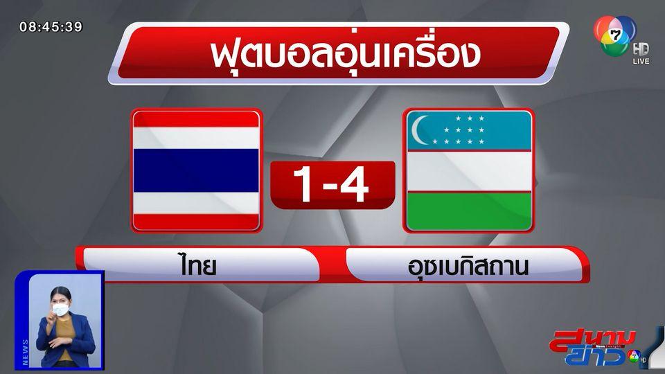 ทีมชาติไทย อุ่นแข้งส่งท้ายพ่าย อุซเบกิสถาน 1-4 ก่อนลุยศึกคัดบอลโลก
